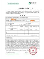 中国人寿货物运输保险为您的货物上保险