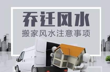 北京长途搬家忌讳素材图